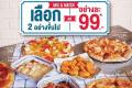 โปรโมชั่น โดมิโน่ พิซซ่า Mix & Match 2 เมนู เพียง เมนูละ 99 บาท ที่ Domino's Pizza วันนี้ ถึง 31 กรกฎาคม 2562