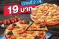 โปรโมชั่น โดมิโน่ พิซซ่า ถาดที่สอง ราคา 19 บาท ที่ Domino's Pizza วันนี้