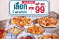 โปรโมชั่น โดมิโน่ พิซซ่า Mix & Match เลือก 2 เมนูขึ้นไป ราคา เมนูละ 99 บาท ที่ Domino's Pizza วันนี้ ถึง 31 ตุลาคม 2562