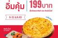 โปรโมชั่น โดมิโน่ พิซซ่า Super Value Deal ราคา 199 บาท และ วันอังคาร พิซซ่า ลด 50% ที่ Domino's Pizza วันนี้