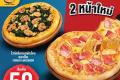 โปรโมชั่น โดมิโน่ พิซซ่า ทุกหน้า ถาดใหญ่ ราคาเดียว 199 บาท และ ช่วยชาติ อร่อยยกทัพ เริ่มต้น 49 บาท และ โปรอื่นๆ ที่ Domino's Pizza วันนี้