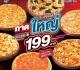 โปรโมชั่น โดมิโน่ พิซซ่า ถาดใหญ่ ราคา พิเศษ 199 บาท วันนี้ ถึง 7 ธันวาคม 2563 และ โปรโดมิโน่พิซซ่า อื่นๆ ที่ Domino's Pizza วันนี้