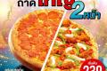 โปรโมชั่น โดมิโน่ พิซซ่า ถาดใหญ่ Half & Half ราคา พิเศษ 239 บาท วันนี้ และ โปรโดมิโน่พิซซ่า อื่นๆ ที่ Domino's Pizza วันนี้