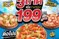 โปรโมชั่น โดมิโน่ พิซซ่า 3 ถาด เล็ก แป้งบางกรอบ ราคาพิเศษ 199 บาท และ โปรโดมิโน่พิซซ่า อื่นๆ ที่ Domino's Pizza วันนี้