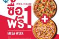โปรโมชั่น โดมิโน่ พิซซ่า ซื้อ 1 แถม 1 ฟรี MEGA WEEK ที่ Domino's Pizza วันนี้ ถึง 15 ธันวาคม 2562