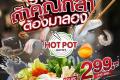 โปรโมชั่น ฮอทพอท บุฟเฟ่ต์ ราคาพิเศษ ท่านละ 299 บาท (จากปกติ 399 บาท) ที่ Hot Pot Buffet วันนี้ ถึง 30 กันยายน 2562