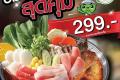 โปรโมชั่น ฮอทพอท บุฟเฟ่ต์ ราคา ท่านละ 299 บาท (จากปกติ 399 บาท) ทุกวัน ที่ Hot Pot Buffet วันนี้ ถึง 31 กรกฎาคม 2563