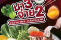 โปรโมชั่น ฮอทพอท บุฟเฟ่ต์ มา 3 จ่าย 2 ที่ Hot Pot Buffet วันนี้ ถึง 15 ธันวาคม 2563
