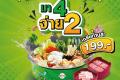 โปรโมชั่น ฮอทพอท บุฟเฟ่ต์ มา 4 จ่าย 2 ที่ Hot Pot Buffet วันนี้ ถึง 30 มิถุนายน 2564