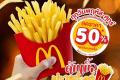 โปรโมชั่น แมคโดนัลด์ ดับเบิ้ลฟรายส์เดย์ เฟรนช์ฟรายส์ ลด 50% วันพฤหัสและศุกร์ และไก่สไปซี่เกาหลี และ ชุด ไก่กรอบเต็มแมค ที่ McDonald's