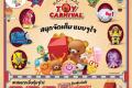 โปรโมชั่น แมคโดนัลด์ แฮปปี้มีล Happy Meal Toy Carnival ที่ McDonald' วันนี้ ถึง 16 สิงหาคม 2561