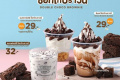 โปรโมชั่น แมคโดนัลด์ ไอศกรีม เมนูใหม่ ดับเบิ้ล ช็อกโก บราวนี่ ที่ Mcdonald's วันนี้ ถึง 27 กันยายน 2561