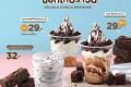 โปรโมชั่น แมคโดนัลด์ ไอศกรีม เมนูใหม่ ดับเบิ้ล ช็อกโก บราวนี่  ที่ Mcdonald's วันนี้ ถึง 26 กุมภาพันธ์ 2562
