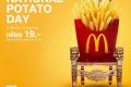 โปรโมชั่น แมคโดนัลด์ เชคฟรายส์ เฟรนช์ฟรายส์ ไข่เค็ม และ แชริงบอกซ์ และ เมนูอื่นๆ ที่ McDonald's
