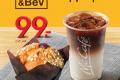 โปรโมชั่น แมคโดนัลด์ แมคคาเฟ่ Bake & Bev จับคู่ ขนม และ เครื่องดื่ม เพียง 99 บาท ที่ McCafe วันนี้ ถึง 8 ตุลาคม 2562