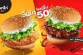 โปรโมชั่น แมคโดนัลด์ เบอร์เกอร์ ชิ้นไก่ ใหญ่ขึ้น 50% และ โปรแมค อื่นๆ ที่ McDonald's วันนี้