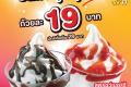 โปรโมชั่น แมคโดนัลด์ ไอศกรีม ซันเด ราคาพิเศษ 19 บาท และ ไอศกรีม โอรีโอ เฟสติวัล และ แมคโฟรเซ่น แฟนต้า แอปเปิ้ลเขียว ที่ Mcdonald's วันนี้