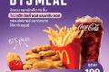 โปรโมชั่น แมคโดนัลด์ BTS Meal และ แมควิงค์ ออเนียน และ เชคฟรายส์ ซูเปอร์ชีส และ McSaver จับคู่ 1+1 49 บาท และ แมคไก่กรอบสไปซี่ ลดสูงสุด 42% และ โปรแมค อื่นๆ ที่ McDonald's วันนี้