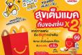 โปรโมชั่น แมคโดนัลด์ Happy Meal ชุด แฮปปี้มีล สุขเต็มแมค กับ ของเล่น คูณสอง ที่ McDonald' วันนี้ ถึง 15 กรกฎาคม 2564