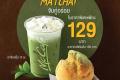 โปรโมชั่น แมคโดนัลด์ แมคคาเฟ่ จับคู่ อร่อย ที่ McCafe วันนี้ ถึง 30 กันยายน 2563