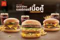 โปรโมชั่น แมคโดนัลด์ เบอร์เกอร์ เนื้อคู่ ราคาพิเศษ ที่ McDonald's วันนี้ ถึง 19 พฤศจิกายน 2562