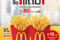 โปรโมชั่น แมคโดนัลด์ เฟรนช์ฟรายส์ ซื้อ 1 แถม 1 ฟรี และ เคอร์ลี่ ฟรายส์ และ โปร McSaver Mix & Match และ โปรแมค อื่นๆ ที่ McDonald's วันนี้