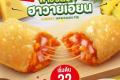โปรโมชั่น แมคโดนัลด์ แมค พาย ชีสซี่ ฮาวายเอี้ยน ที่ McDonald's วันนี้ ถึง 12 มกราคม 2564