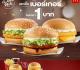 โปรโมชั่น แมคโดนัลด์ Flashdeal แลกซื้อ เบอร์เกอร์ 1 บาท เมื่อซื้อ ชุดอร่อยสุดคุ้ม ที่ร่วมรายการ ที่ McDonald's วันนี้ ถึง 17 ธันวาคม 2562