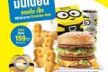 โปรโมชั่น แมคโดนัลด์ เมนู มินเนี่ยน คอมโบเซ็ท ที่ McDonald's วันนี้ ถึง 4 สิงหาคม 2563