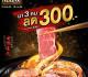 โปรโมชั่น นิกุยะ บุฟเฟ่ต์ มา 3 คน ลด 300 บาท ที่ Nikuya by Oishi โออิชิ วันนี้ ถึง 15 กรกฎาคม 2562