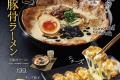 โปรโมชั่น โออิชิ ราเมน เมนูใหม่ คุโระ ทงคตสึ ราเมน และ ชีสสึ เกี๊ยวซ่า ที่ Oishi Ramen วันนี้ ถึง 28 กุมภาพันธ์ 2562