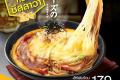 โปรโมชั่น โออิชิ ราเมน เมนูใหม่ ยากิโซบะ ห่อไข่ ชีสลาวา ที่ Oishi Ramen วันนี้ ถึง 15 กรกฎาคม 2562