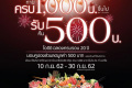 โปรโมชั่น โออิชิ ครบรอบ 20 ปี คูปองมูลค่า 500 บาท เมื่อทานครบ 1,000 บาท และ ชาบูชิ บุฟเฟ่ต์ ยกขบวน พาเหรดเนื้อ เบคอนหมูคูโรบูตะ และ เนื้อลายโคบุนิกุ วันนี้ ถึง 30 กันยายน 2562