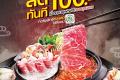 โปรโมชั่น ชาบูชิ บุฟเฟ่ต์ มา 2 ท่าน ลด 100 บาท รับสิทธิ์ผ่าน BevFood App และ เดลิเวอรี่ สั่งผ่าน Foodpanda เซ็ตสุดคุ้ม ลด 50% ที่ Shabushi วันนี้ ถึง 15 กุมภาพันธ์ 2564