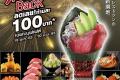 โปรโมชั่น โออิชิ อีทเทอเรียม ลด ท่านละ 100 บาท ที่ Oishi EATERIUM จาก โออิชิ วันนี้ ถึง 30 มิถุนายน 2563