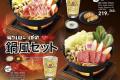โปรโมชั่น โออิชิ ราเมน นาเบะ เซ็ต และ เมนูใหม่ มาเสะราเมน และ เมนไทโกะเกี๊ยวซ่า ที่ Oishi Ramen วันนี้ ถึง 31 มกราคม 2563