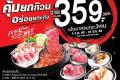 โปรโมชั่น ชาบูชิ บุฟเฟ่ต์ มา 3 คน จ่ายคนละ 359 บาท เฉพาะสาขาที่ร่วมรายการ และ ฟิชเจอริ่ง ปลาแซลมอน X ซุปปลาแห้งดาชิ ที่ Shabushi วันนี้