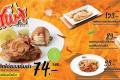โปรโมชั่น ซานตาเฟ่ สเต๊ก ต้มยำ สเต๊ก ราคาเริ่มต้น 74 บาท ที่ Santa Fe' Steak วันนี้ ถึง 24 กุมภาพันธ์ 2563