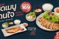 โปรโมชั่น ร้านอาหารญี่ปุ่น เซน ชุดเมนูโดนใจ และ เมนูพิเศษ Fresh from The Ocean ปลาแซลมอน นอร์เวย์ และ โปร อื่นๆ ที่ ZEN Japanese Restaurant วันนี้