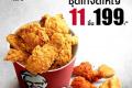 โปรโมชั่น KFC สำหรับทานที่ร้าน หรือซื้อกลับบ้าน KFC ชุด ไก่จัดใหญ่ , ชุดโดนใจ , ชุดจุใจ , ชุดสุขใจ และ โปรโมชั่น KFC อื่นๆ