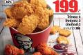 โปรโมชั่น KFC สำหรับทานที่ร้าน หรือซื้อกลับบ้าน KFC ชุด ไก่พร้อมลุย , ชุดจุใจ , ชุดสุขใจ และ โปรโมชั่น KFC อื่นๆ