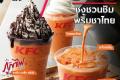 โปรโมชั่น เคเอฟซี ชาไทย ราคาพิเศษ ที่ เคเอฟซี วันนี้ ถึง 30 มกราคม 2562