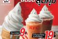 โปรโมชั่น เคเอฟซี KFC ไอศกรีมโคน และ โฟลต ราคาพิเศษ ที่ KFC วันนี้ ถึง 30 ตุลาคม 2562