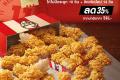 โปรโมชั่น KFC ล่าสุด ตุลาคม 2564 ทานที่ ร้าน เคเอฟซี ไก่สุขใจ, ชุดจุใจ , ชุดสุขใจ และ โปรโมชั่น KFC Delivery วันนี้ ต.ค. 2564