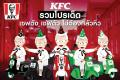 โปรโมชั่น KFC ไก่ทอด เดลิเวอรี่ เมื่อ สั่งผ่าน Grab Food , Foodpanda , Lineman ตั้งแต่ วันนี้