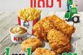 โปรโมชั่น KFC เมื่อ สั่งผ่าน Grab Food เท่านั้น ตั้งแต่วันนี้ ถึง 4 ตุลาคม 2563