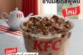 โปรโมชั่น เคเอฟซี KFC มิลล์ที บราวน์ชูการ์ เจลลี่ วันนี้ ถึง 29 กรกฎาคม 2563