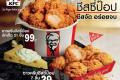 โปรโมชั่น KFC ชุดจุใจ , ชุดอิ่มสุขใจ , ชุดสุขล้นใจ , ข้าวไรซ์โบว์ล และ ชุดอื่นๆ จาก เคเอฟซี 1150 เดลิเวอรี่ ส่งถึงที