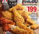 โปรโมชั่น KFC ทานที่ร้าน หรือ ซื้อกลับบ้าน KFC ชุดจุใจ , ชุดสุขใจ และ โปรโมชั่น KFC อื่นๆ