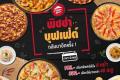 โปรโมชั่น พิซซ่าฮัท บุฟเฟ่ต์ พิซซ่า ราคาเริ่มต้น เพียงท่านละ 199 บาท ที่ Pizza Hut สาขาที่ร่วมรายการ เฉพาะวันพุธ เริ่มวันที่ 1 สิงหาคม 2561 เป็นต้นไป